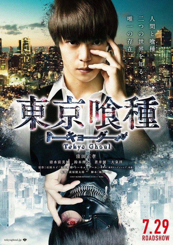 Tokyo_Ghoul_Live_Action_12