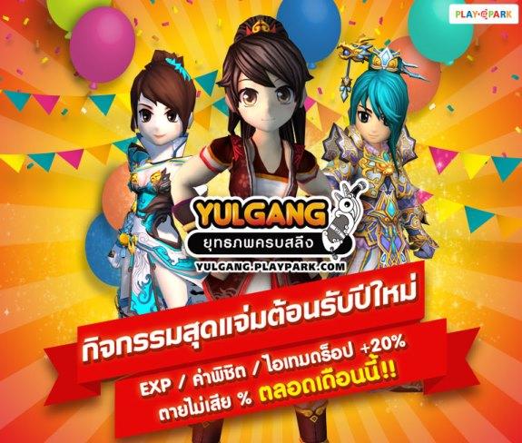 Yulgang_image_002