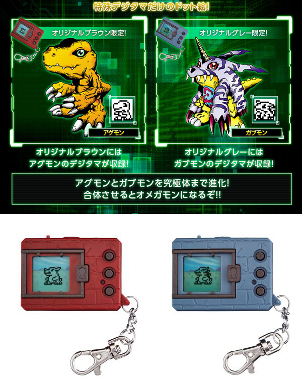 Digital-Monster-Ver-20th (1)