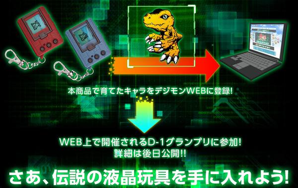 Digital-Monster-Ver-20th (8)