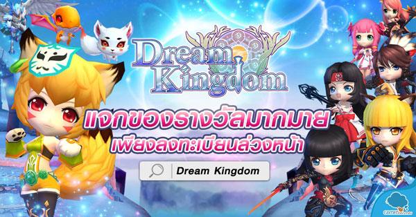 Dream Kingdom Banner