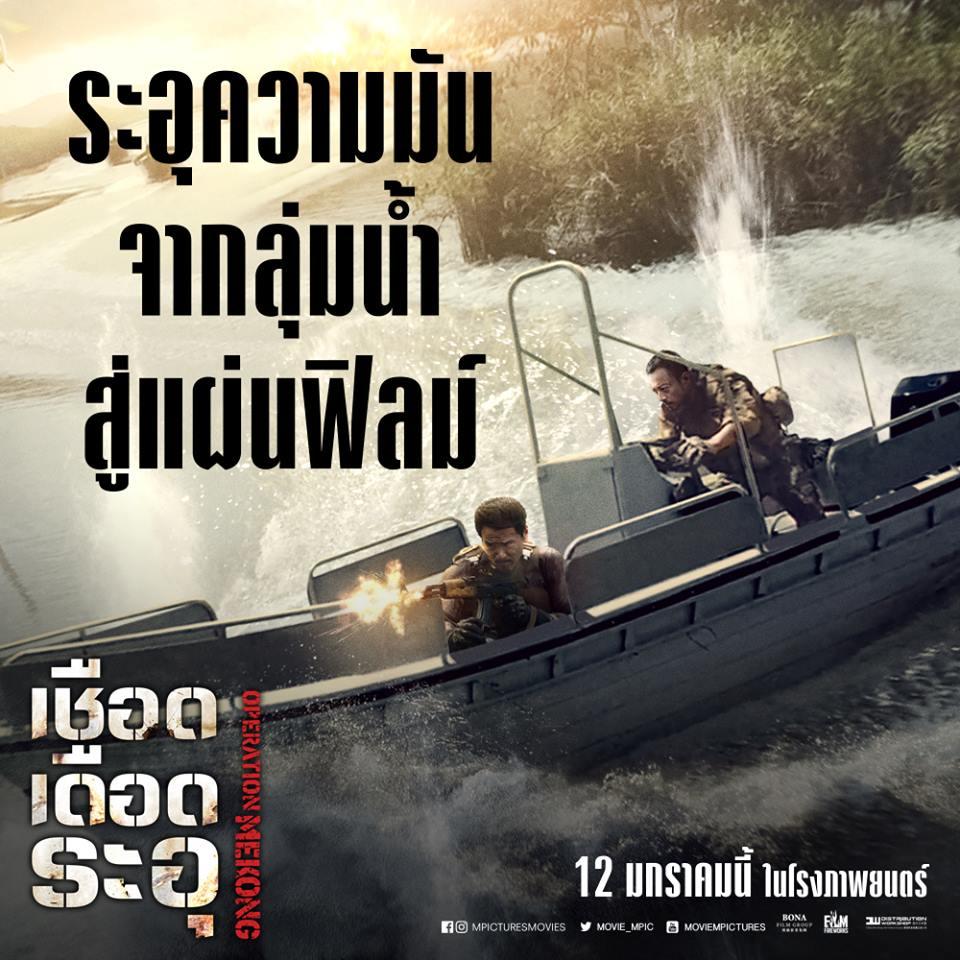Operation Mekong (6)