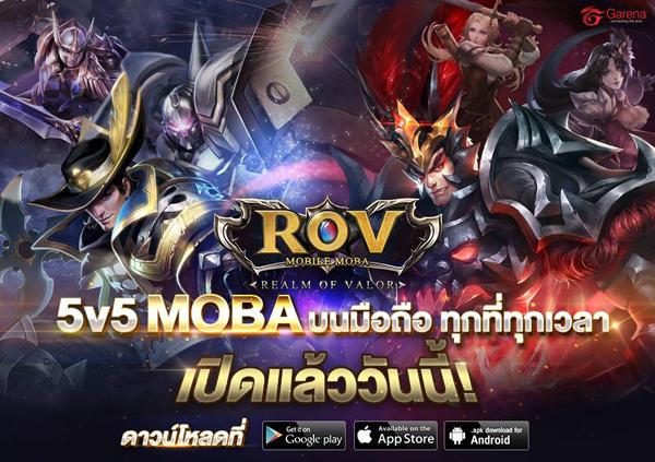 ROV (10)