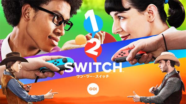1-2-switch (2)