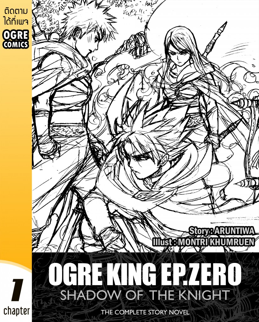 Ogre King EP0 Novel Title - CP1