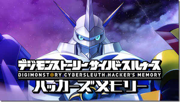 Digimon-Story-Cyber-Sleuth-Hackers-Memory (19) cover