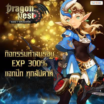 Dragonnest PR2-8-42017
