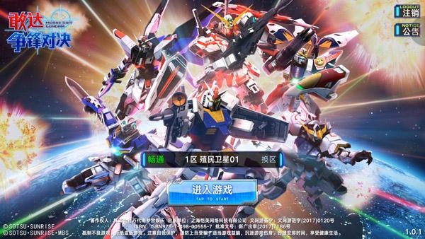 Gundam Versus Mobile (13)