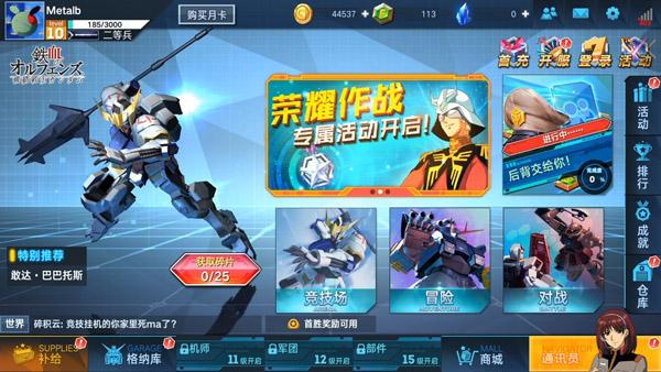 Gundam Versus Mobile (14)