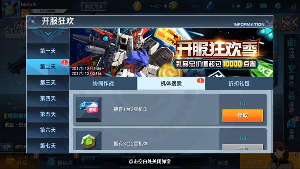 Gundam Versus Mobile (16)