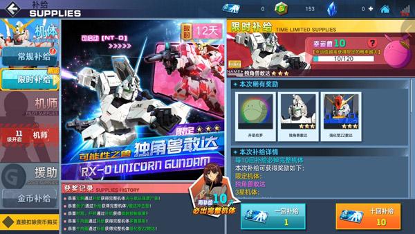 Gundam Versus Mobile (17)