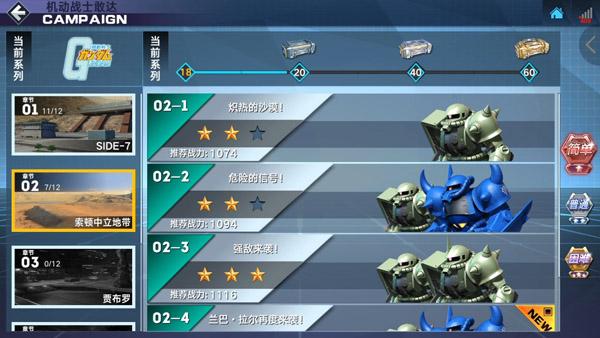 Gundam Versus Mobile (24)