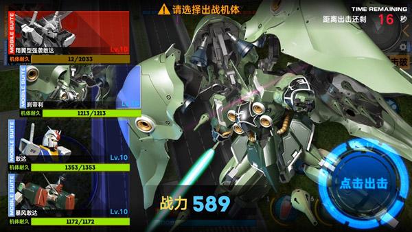 Gundam Versus Mobile (28)