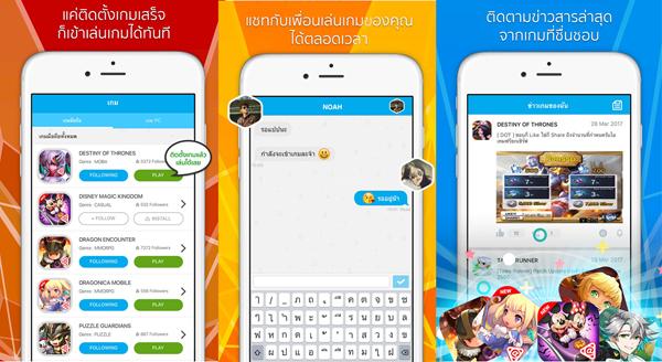Playpark App PR(1)