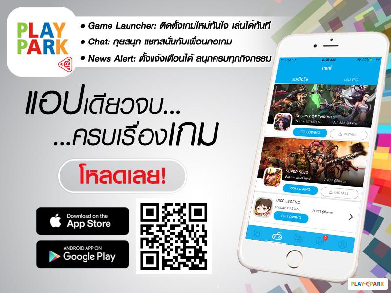 Playpark App PR(2)