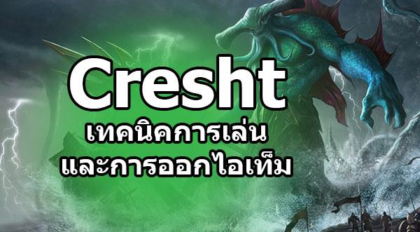 ROV_Cresht_Cover