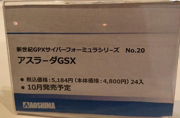 Asurada GSX (4)