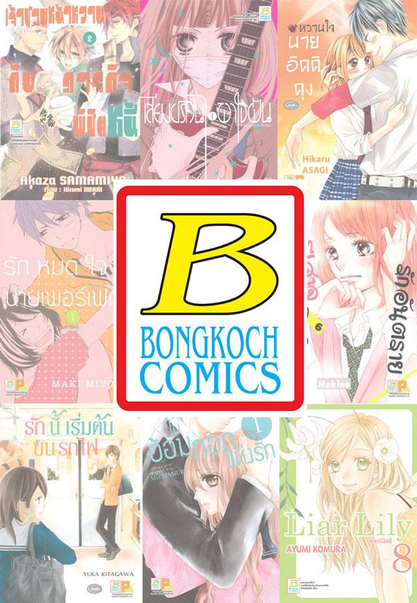 Bongkoch_Cover