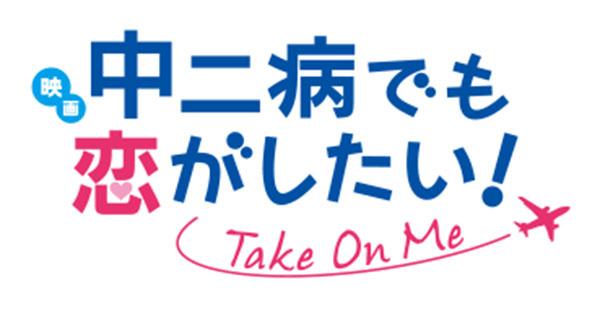 Chuunibyou_Demo_Koi_Ga_Shitai_Take_On_Me_02