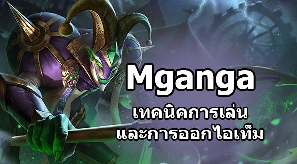 Mganga_ROV_Cover