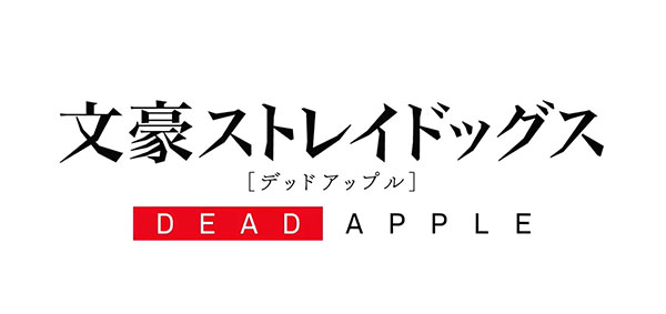 Bungou_Stray_Dogs_Dead_Apple_01