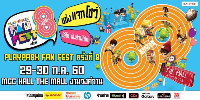 PLAYPARK Fan Fest 8