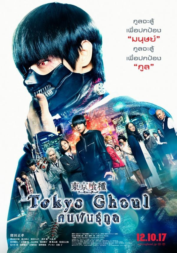 Tokyo_Ghoul_Live_Action_40