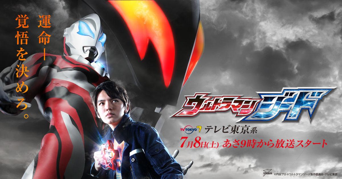 Ultraman Geed (1)