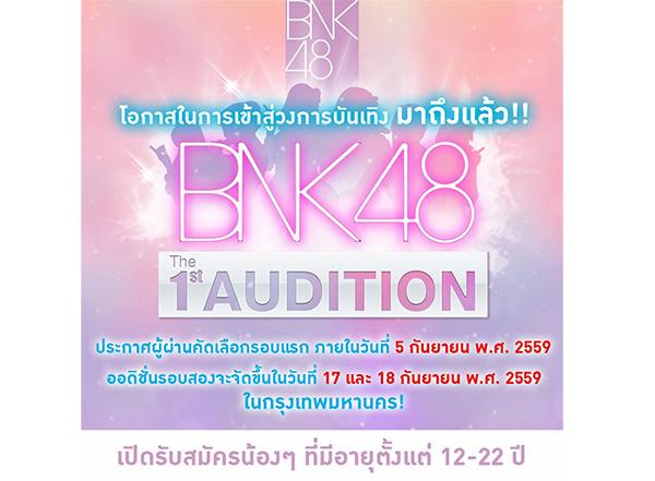 BNK 48 History (12)