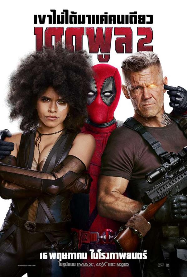 Deadpool-2-Marvel  (6)