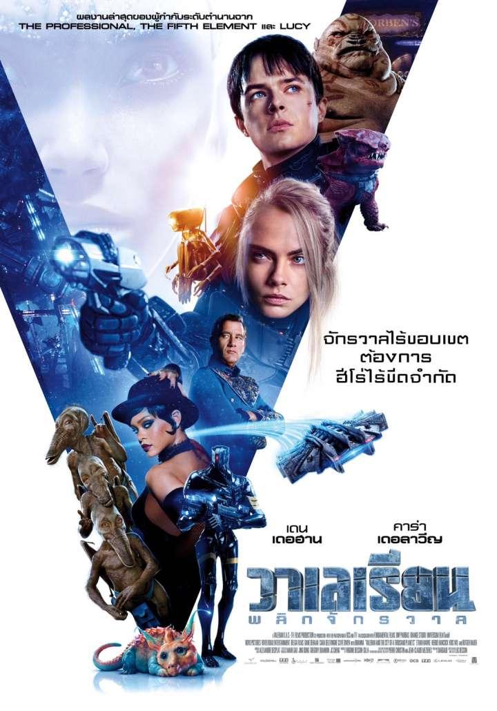 Valerian thai poster 1080 HD download
