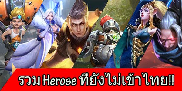 รวมฮีโร่ที่ยังไม่เข้าไทย-cover-0000001