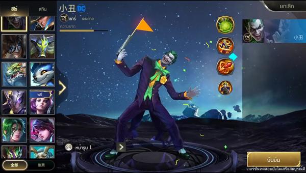 รวมฮีโร่ ROV - Joker