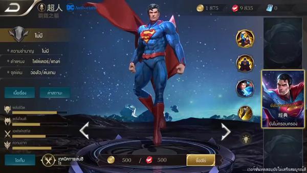 รวมฮีโร่ ROV - Superman