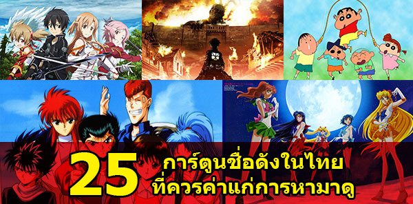 25 famous cartoon in Thailand for looking So must _Cover1