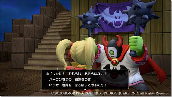 Dragon Quest Builders 2 1st news Update (17)