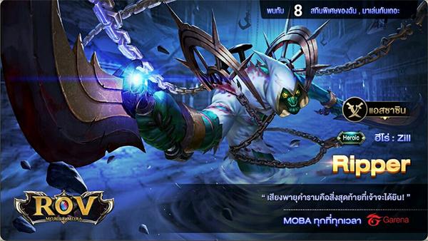 Zill ROV (9)