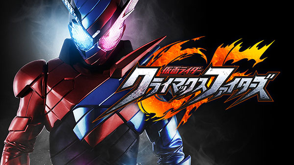 Kamen-Rider-Climax-Fighters news (1)