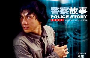 Policestory (16)