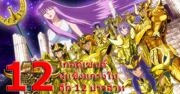 Top-12-strongest-Gold-Saints-in-Saint-Seiya_01