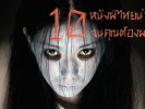 top 10 thai ghost movies_01