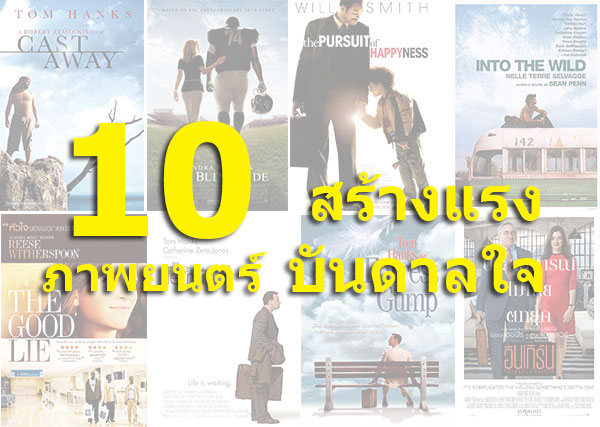 10-Inspirational-Movies_00