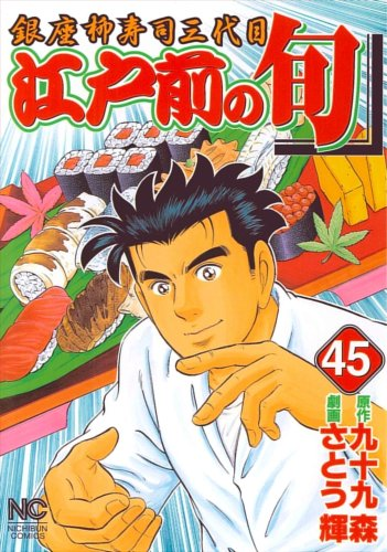 10_Chefs_in_Japanese_Cartoon_04