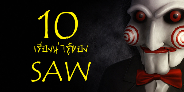 10_Facts_About_Saw_Movie_01