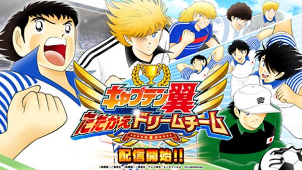 Captain Tsubasa ~Tatakae Dream Team~01