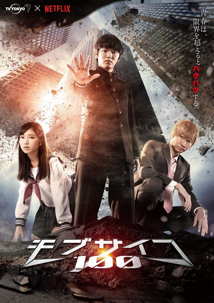 Mob-Psycho-100-Live-Action_06