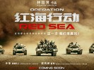 Operation Red Sea news (2)