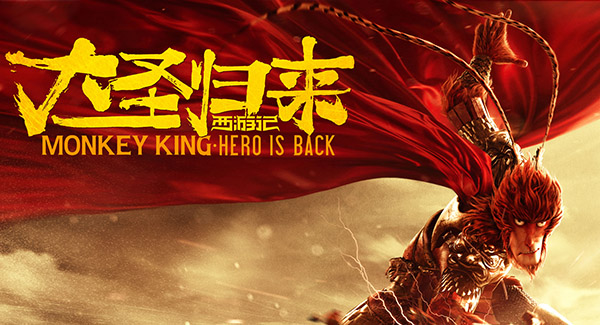 monkey-king_-hero-is-back (9)