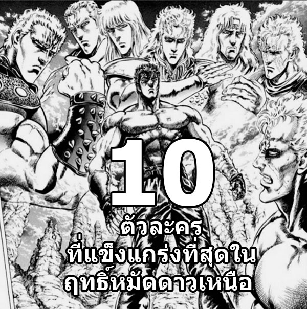 top-of--strongest-characters-in-fist-of-the-north-star_01_1