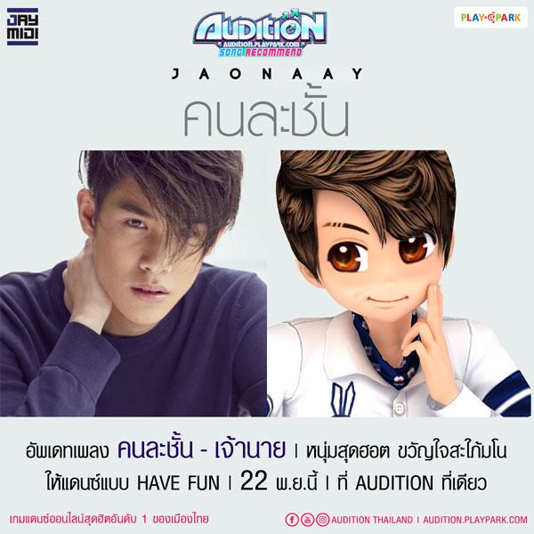 Audition-JaoNaayNOV17-1200x1200-2